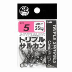 タカミヤ トリプルサルカン Aタイプ 5号 ブラック【ゆうパケット】