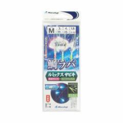 まるふじ 鯛ラバ ルミックスサビキ LH D-762 1.8m M【ゆうパケット】