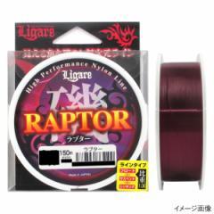 ラプター 150m 4号 ロイヤルパープル【ゆうパケット】