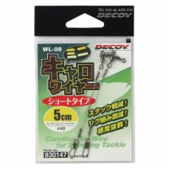 カツイチ デコイ ミニキャロワイヤー WL-08 5cm【ゆうパケット】