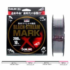 サンライン 松田スペシャル競技 ブラックストリームマークX 200m 10号 ブラッキー/ファインピンク【ゆうパケット】