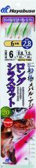 ハヤブサ SD724 6ー0.8号 船極メバル・アジ きらめき&MIXサバ皮レインボー【ゆうパケット】