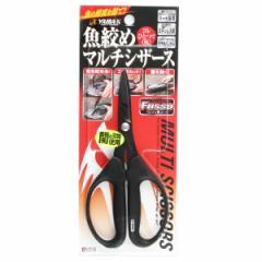 ささめ針 ヤイバ 魚絞めマルチシザース YSC-1【ゆうパケット】