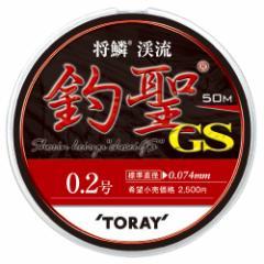 東レ 将鱗 渓流 釣聖GS 0.25号【ゆうパケット】
