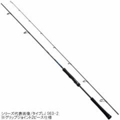シマノ グラップラー タイプLJ S63-1