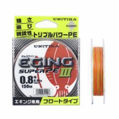 ユニチカ キャスライン エギングスーパーPEIII 150m 0.8号 オレンジ/イエローグリーン/ホワイト【ゆうパケット】