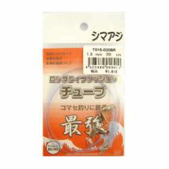 人徳丸 ロングライフクッションチューブ 1.5mm 20cm ブルー【ゆうパケット】
