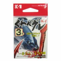 カツイチ K1くわせグレ 赤 3【ゆうパケット】