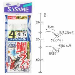 ささめ針 タイラバサビキ・ケイムラスキン S-635 針4号-ハリス4号【ゆうパケット】