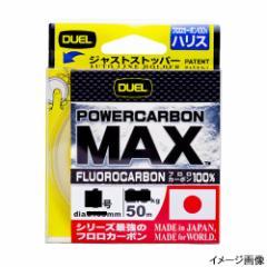 デュエル POWERCARBON MAX 50m 1.25号 スーパークリアー【duel1503】【ゆうパケット】