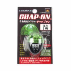 ルミカ チャップオン 1号 グリーン
