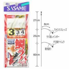ささめ針 タイラバサビキ・サバ皮&ケイムラ S-636 針3号-ハリス3号【ゆうパケット】