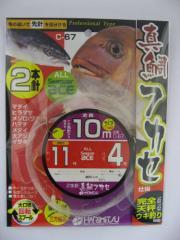 ハリミツ Cー67真鯛フカセ2本10M11/4【ゆうパケット】