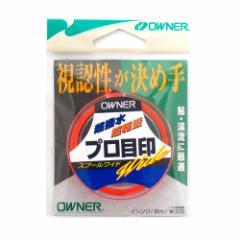 オーナー プロ目印 スプールワイド オレンジ【ゆうパケット】