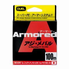 デュエル ARMORED アジ・メバル 100m 0.4号 MP(ミルキーピンク)【duel1503】【ゆうパケット】