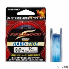 シマノ ファイアブラッド EXフロロ HARD-TIDE CL-I32P 50m 1.2号 タイドブルー【ゆうパケット】