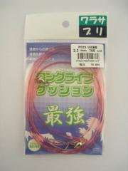 人徳丸 ロングライフクッション P023−150BB 2.3mm150cm【ゆうパケット】