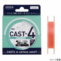 CAST-4 GL41504 150m 0.4号 コーラルオレンジ【ゆうパケット】