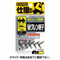 オーナー Wクレン親子 4×6号【ゆうパケット】