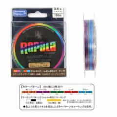 ラパラ・ジャパン ラピノヴァX マルチカラー 150m 0.6号【ゆうパケット】