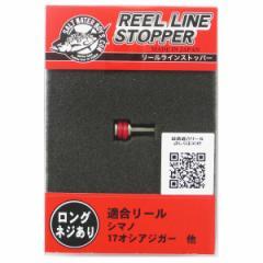 ラインストッパー ロングタイプ ネジ付き レッド【ゆうパケット】