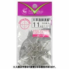 まるふじ 天草漁師真鯛 50本入 Z-513 11号【ゆうパケット】