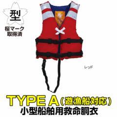 TK-210Y(子供用) L レッド ※遊漁船対応