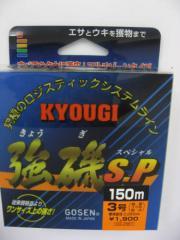 ゴーセン 強磯SP イエロー 150M 3【ゆうパケット】