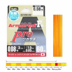 デュエル ARMORED F+ Pro ワカサギ 60m 0.08号 オレンジ/イエロー+レッドマーキング【ゆうパケット】