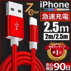 送料無料 iPhoneケーブル 長さ 2 m 2.5 m 充電器 急速充電 データ転送 USBケーブル iPad iPhone用 充電ケーブル コード