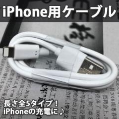 送料無料 iPhone (iPhoneX iPhone8 iPhone7 iPhone6 Plus iPhone5 SE iPad) 断線防止 高速充電 充電ケーブル USBケーブル