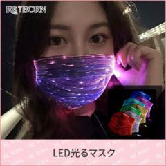 光るマスク ハロウィン LED パーティグッズ 充電式 USB充電 パーティグッズ  カラフル 7色 送料無料