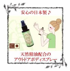 日本製 アウトドアボディスプレー 100ml 虫よけ 天然精油配合 レモンユーカリ アロマスプレー 安心 ナチュラル エッセンシャルオイル