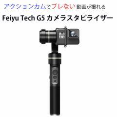 【国内正規品】 FEIYU TECH G5 3軸 ハンドヘルド スタビライザー ジンバル 【日本語説明書付き・国内保証1年】