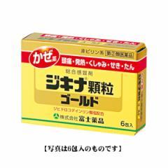 【第(2)類医薬品】 ジキナ顆粒ゴールド (12包)風邪薬 富士薬品 置き薬 甘草 黄色 子供