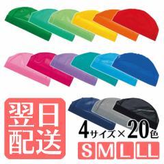 【送料無料・速達対応可】フットマーク 水泳帽 スイムキャップ「ダッシュ」サイズ×カラーで選べる水泳キャップ 全20色 ベビー・キッズ