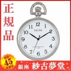 クレファー CREPHA 腕時計  TELVA テルバ TE-AM038-WTS 懐中時計 腕時計 ウォッチ [かわいい時計 アウトドア スポーツ]