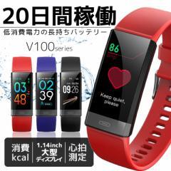 スマートウォッチ 血圧測定 活動量計 歩数計 V100 ブラック レッド ブルー
