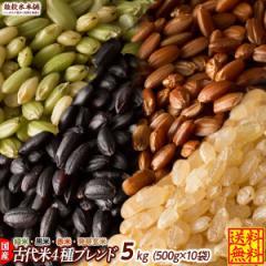\週末特価/雑穀 雑穀米 国産 古代米4種ブレンド(赤米/黒米/緑米/発芽玄米) 5kg(500g×10袋) 送料無料 ダイエット食品 置き換えダイエ
