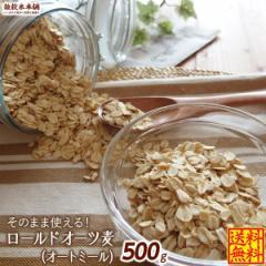 \週末特価/雑穀 麦 オートミール 500g 送料無料 オーツ麦 ダイエット食品 置き換えダイエット 外国産 海外産 ダイエット食品 置き換え
