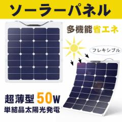 ソーラーパネル 50W ソーラーチャージャー 18V SunPower 曲げ可能 太陽光発電 太陽光パネル 高変換効率 防水 防振 防塵