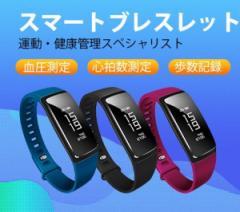 最新版 スマートウォッチ 心拍計 血圧計 スマートブレスレット 防水 歩数計 活動量計 LINE 電話 着信通知 睡眠検測