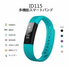 スマートウォッチ スマートブレスレット 万歩計 腕時計型 活動量計 IP67防塵防水 iPhone/androidスマホ対応 日本語アプリ