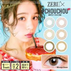 2箱 カラコン 1ヶ月用 1枚 ZERU×#CHOUCHOU  ゼル × チュチュ カラコン 1ヶ月用 1枚 度あり 度なし DIA:14.2mm