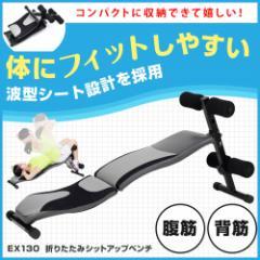 筋トレグッズ 折りたたみシットアップベンチ EX130 ダイエット器具 腹筋マシン 腹筋 マシン