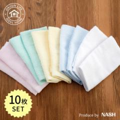 ウォッシュタオル 10枚組 5色カラー 綿100% おしぼり お買得 ポイント消化