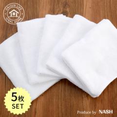 フェイスタオル 5枚組 ホワイト 綿100% お買得 ポイント消化