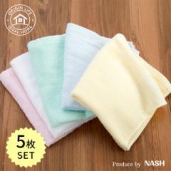 フェイスタオル 5枚組 5色カラーセット 綿100% お買得 ポイント消化
