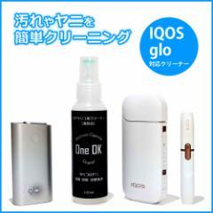 電子タバコクリーナー One OK ワンオッケー 100ml 大容量 アイコス グロー iQOS glo 除菌 洗浄 送料無料