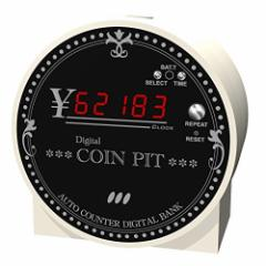 L.E.D デジタルコインピット ホワイト 貯金箱 バンク 時計機能付き 500円玉 100円玉 カッコいい オシャレ 送料無料